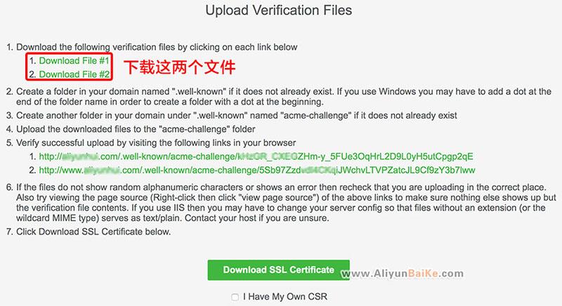 上传文件验证域名权限