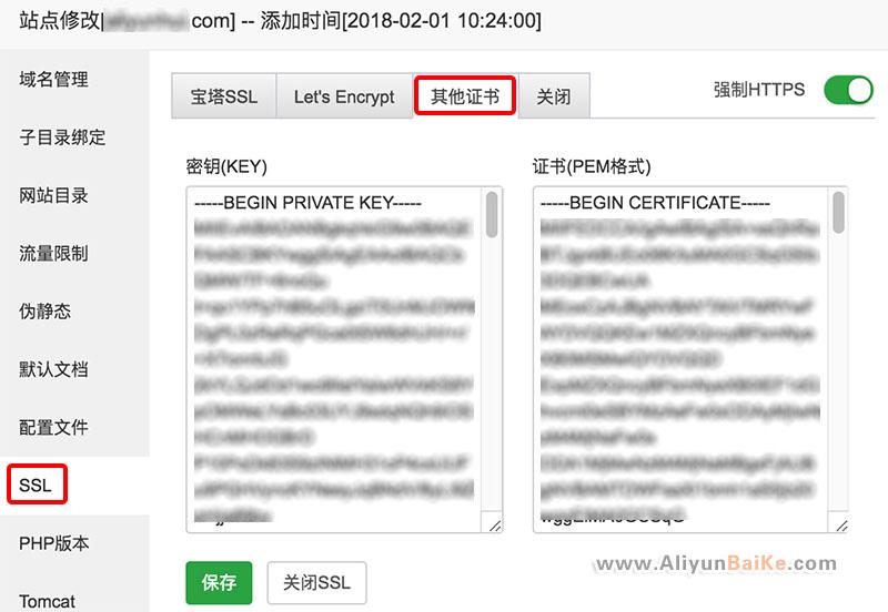 宝塔面板粘贴SSL证书