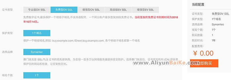 阿里云SSL证书免费版申请