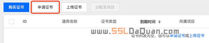 腾讯云申请免费SSL证书