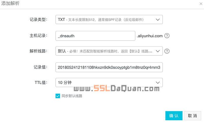 添加TXT域名解析