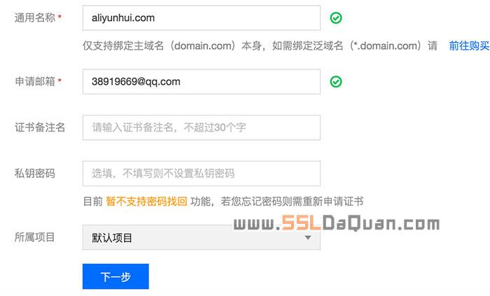 填写申请信息域名和邮箱