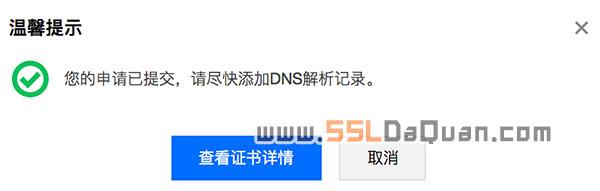 您的申请已提交,请尽快添加DNS解析记录。
