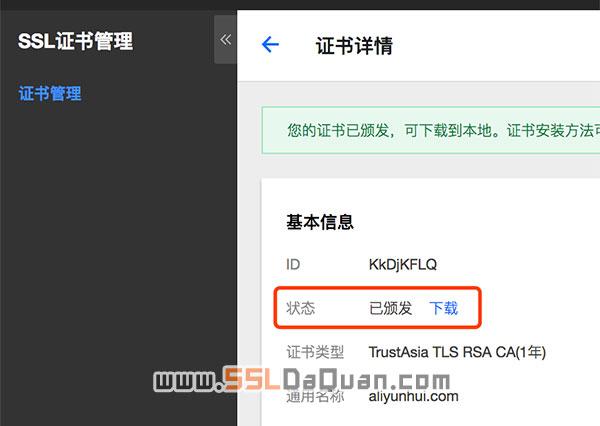 SSL证书下载