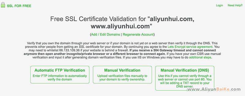 验证域名权限