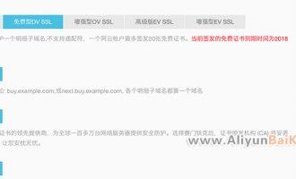 阿里云免费SSL证书申请教程(图)