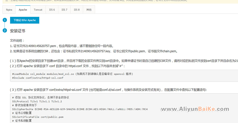 安装和配置阿里云SSL证书