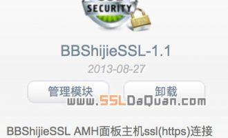 AMH面板安装SSL证书开启HTTPS的教程方法