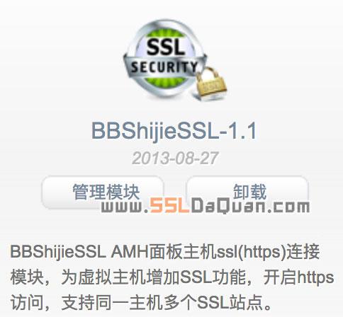 AMH面板BBShijieSSL模块