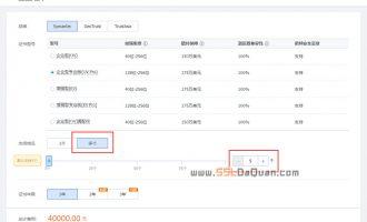 腾讯云SSL证书域名支持数量