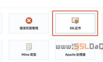 恒创主机免费安装SSL证书教程