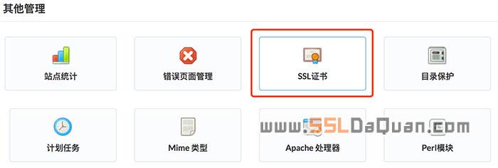 恒创主机-其他管理-SSL证书