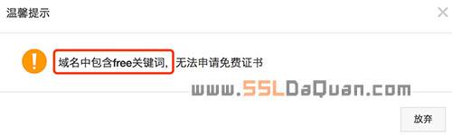 域名包含敏感词无法申请阿里云免费SSL证书