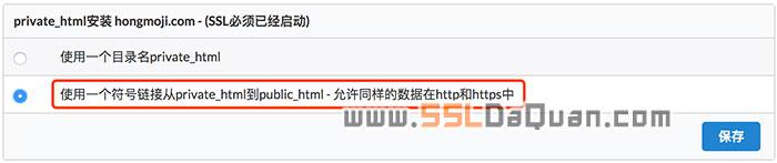 使用一个符号链接从private_html到public_html - 允许同样的数据在http和https中