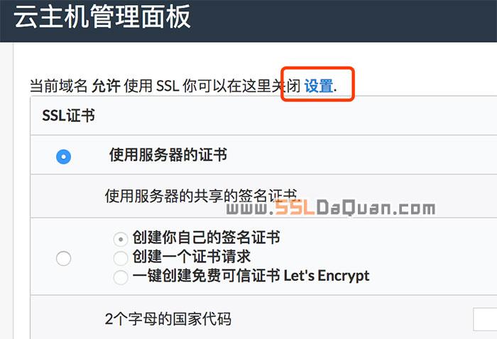 恒创SSL证书设置