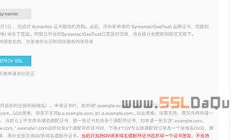 通配符(泛域名)DV SSL证书是什么?DV SSL证书价格