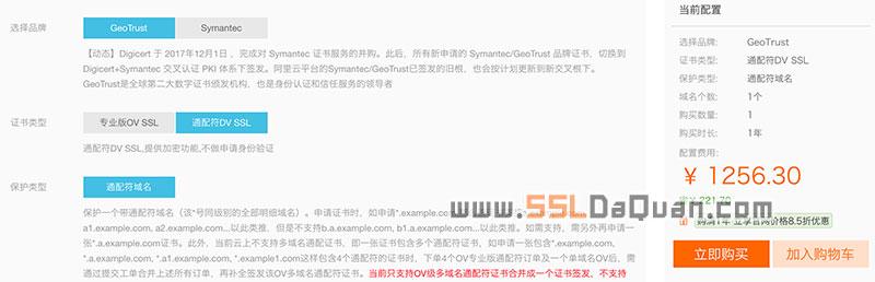 阿里云GeoTrust通配符DV SSL证书