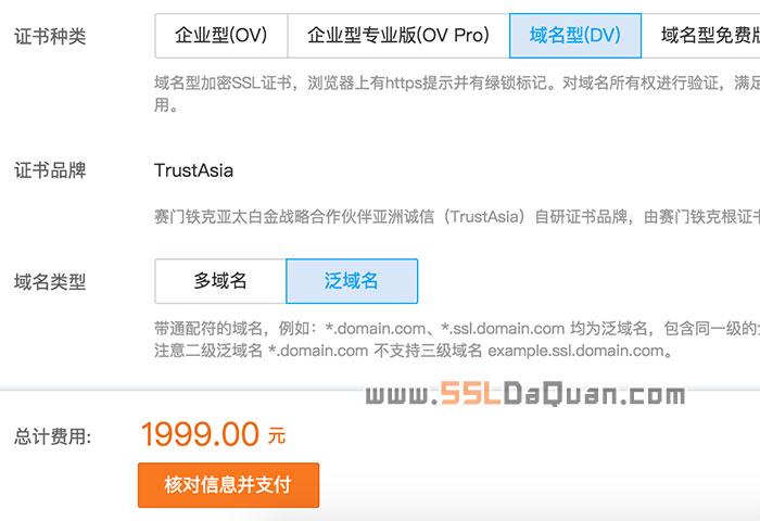 腾讯云TrustAsia泛域名DV SSL证书