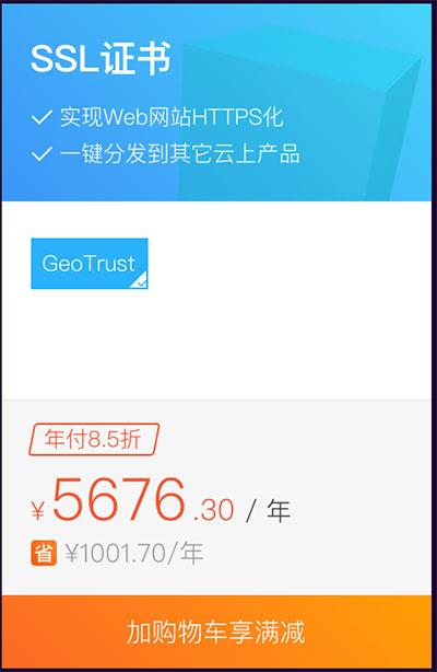 阿里云SSL证书优惠