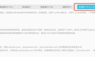 阿里云免费SSL证书申请图文教程(2020)