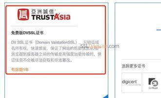 腾讯云免费SSL证书申请入口
