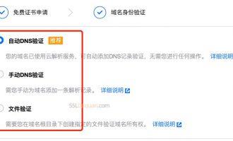 腾讯云免费SSL证书域名身份验证方式不支持修改