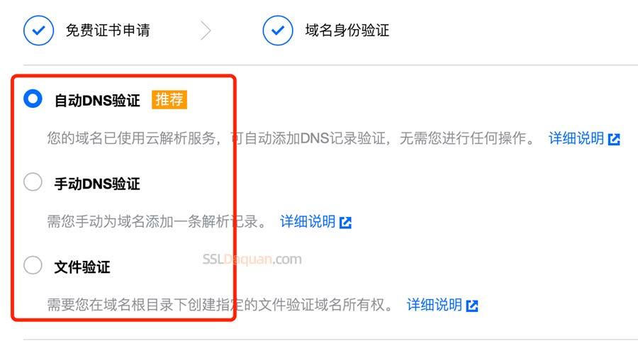 腾讯云免费SSL证书域名身份验证