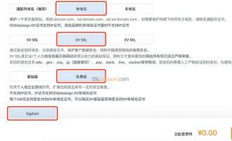 更新:阿里云免费SSL证书申请教程(从Symantec到DigiCert)