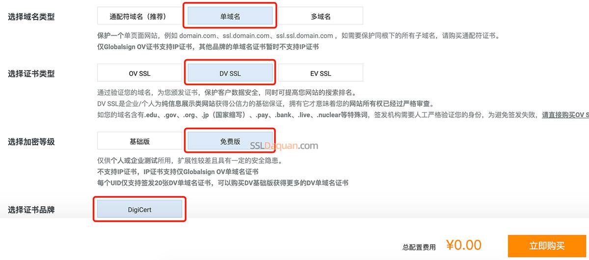 阿里云SSL免费证书申请