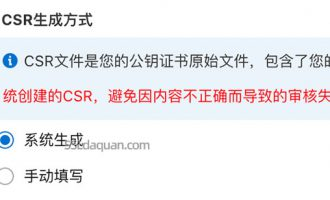 SSL证书CSR文件是什么?CSR生成方式注意事项