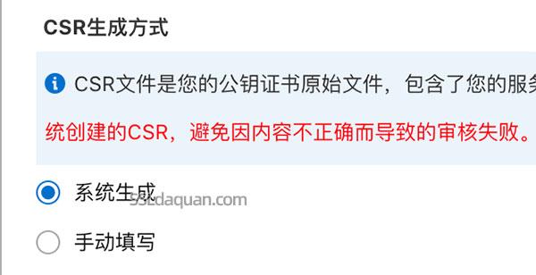 CSR生成方式