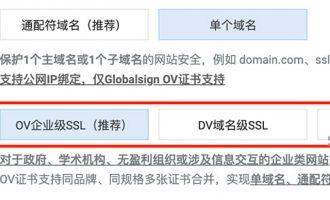 阿里云SSL证书类型DV、OV和EV如何选择?