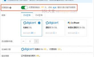 阿里云SSL证书托管服务是什么?有必要购买吗?