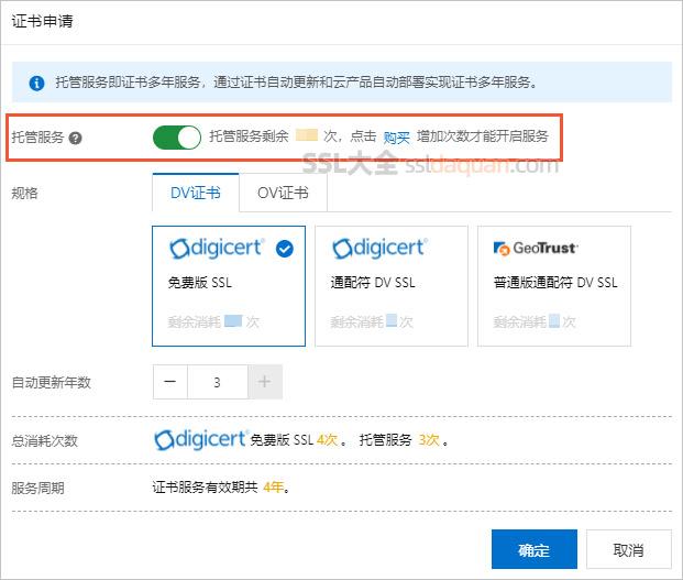 阿里云SSL证书托管服务