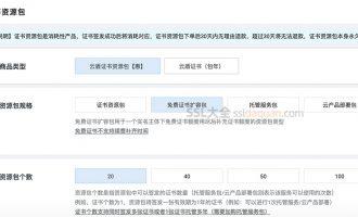 2021阿里云免费SSL证书申请(证书资源包)