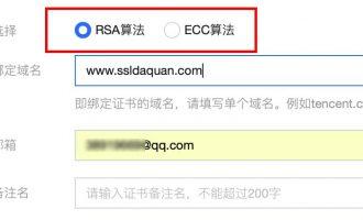 腾讯云SSL证书RSA算法和ECC算法有什么区别?