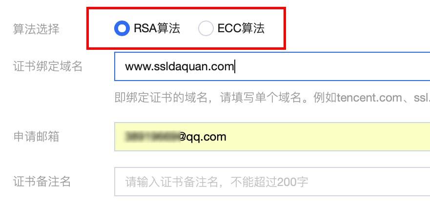腾讯云SSL证书RSA算法和ECC算法