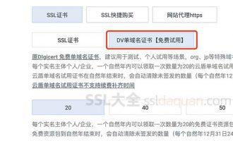 阿里云免费SSL证书申请有数量限制吗?