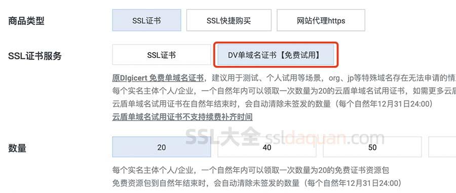 阿里云免费SSL证书限制20个数量